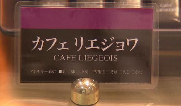 """In Japan, Brand Takemoto Foods has called on the services of Belgian chocolate company Galler to bring a touch of """"European elegance"""" to its cafés."""